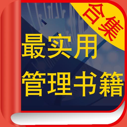 最实用的管理书籍大合集【140合1】
