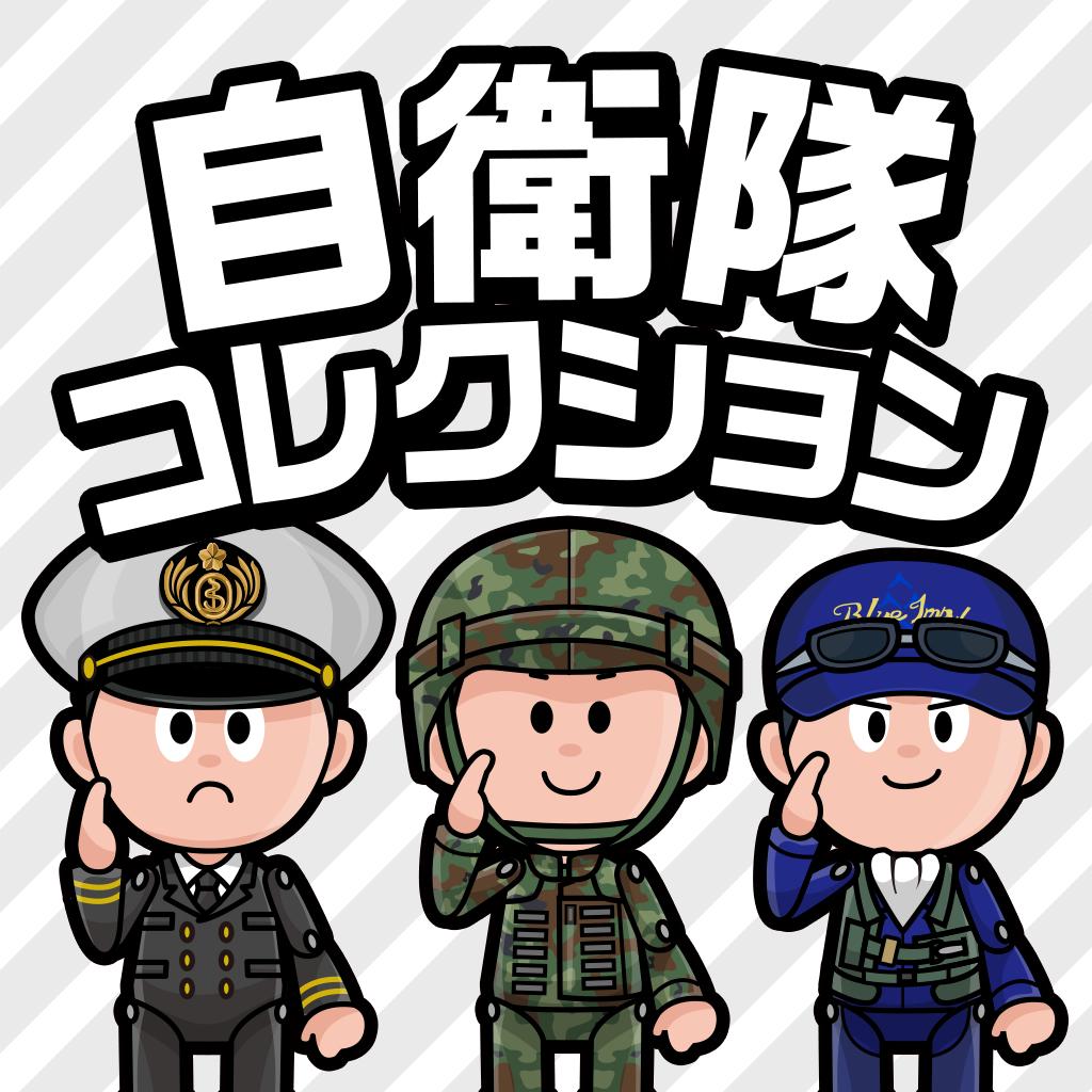自衛隊コレクション(Jコレ)